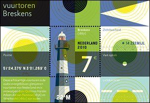 In 2010 werd een postzegelvelletje uitgegeven met daarop de vuurtoren van Breskens.